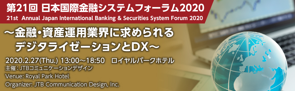 20th Annual Japan International Banking & Securities System Forum 2019 ~ IT Innovation for Financial and Capital Markets ~ ~